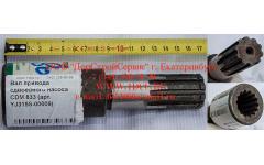 Вал привода сдвоенного насоса CDM 833 фото Нижнекамск